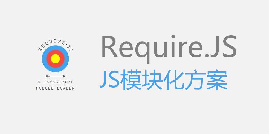 requireJS模块化