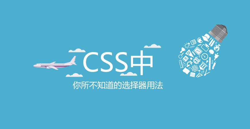 "css中常见的3个标点符号 :""+"" 、"">""、"" ,""都是干啥的?"