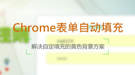 chrome私有的:-webkit-autofill属性自动填充的input黄色背景解决方案!