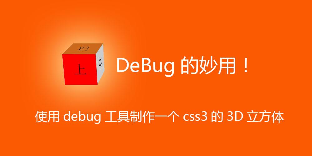 [视频]3分钟妙用debug教你制作CSS3的3D立方体!