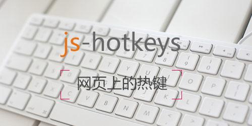 一个特别不错的jQuery快捷键插件:js-hotkeys