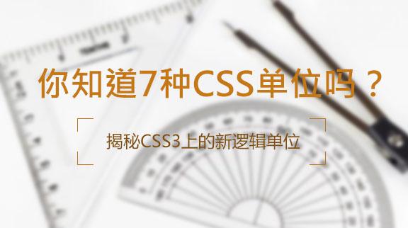 你认识这7个CSS单位吗?(rem vh vw vmin vmax ex ch)
