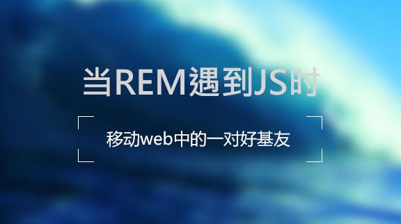 rem配合js解决移动端自适应问题!