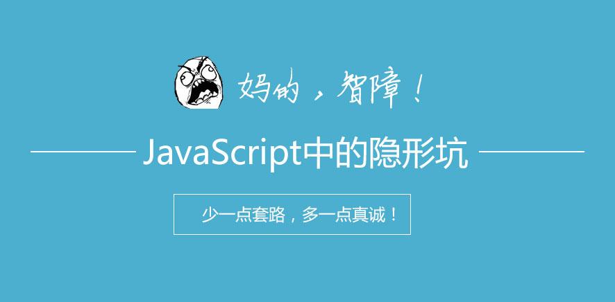前端面试题中常常会考核js中的一些坑