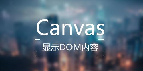 如何将html的DOM内容绘制到canvas上