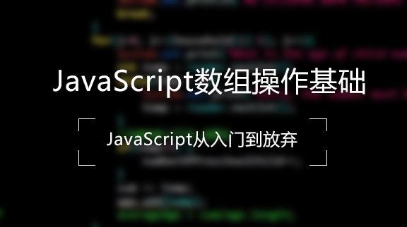 JavaScript数组的操作基础