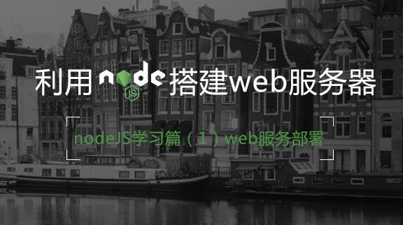 如何利用nodeJs搭建一个web服务器?