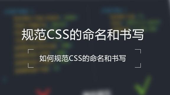 [转]如何规范 CSS 的命名和书写?