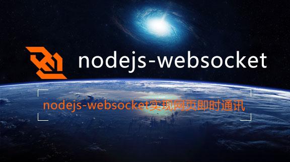 使用nodejs-websocket实现网页上面的即时通讯!