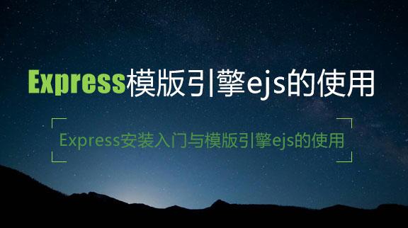 [转]Express安装入门与模版引擎ejs的使用