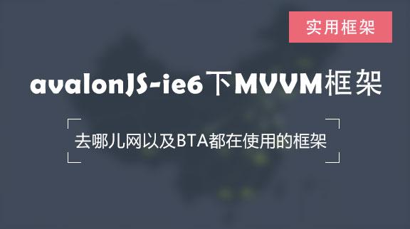avalonJS-一个兼容ie6的前端MVVM框架!