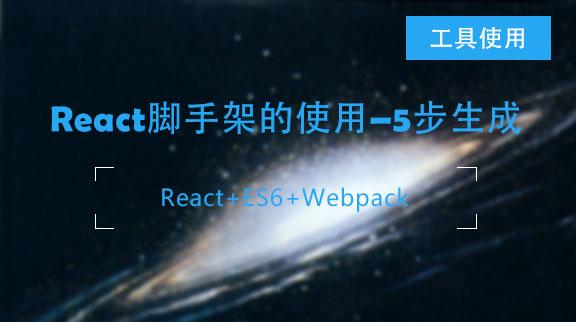 [转载]React脚手架的使用–5步生成React+ES6+Webpack项目