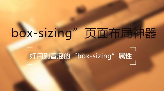 """好用到冒泡的""""box-sizing""""页面布局神器!"""