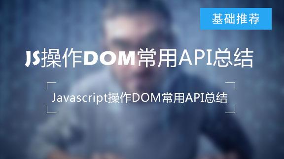 [转]Javascript操作DOM常用API总结