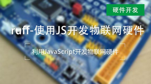 [屌!]使用ruff-利用JavaScript开发物联网硬件!