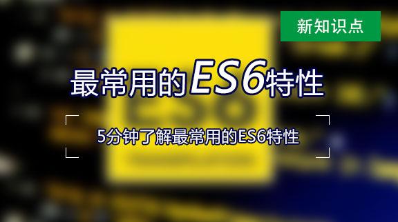 [转]5分钟了解最常用的ES6特性