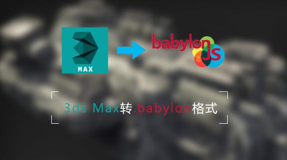3dmax将模型转成.babylon格式!