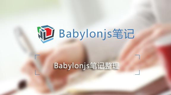 从字符串或json动态载入babylonjs文件
